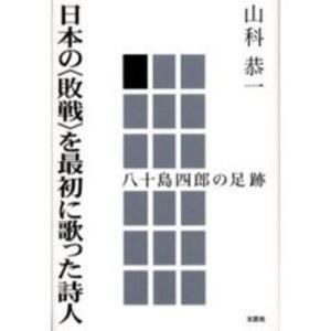 Bi-002 日本の〈敗戦〉を最初に歌った詩人(山科 恭一/書籍)