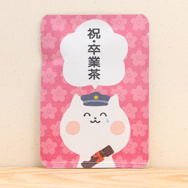 祝・卒業茶|ヲタねこちゃん|ごあいさつ茶
