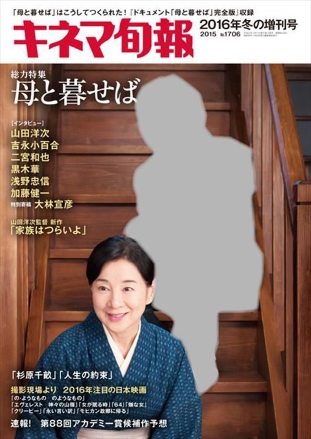 キネマ旬報 2016年冬の増刊号(No.1706)