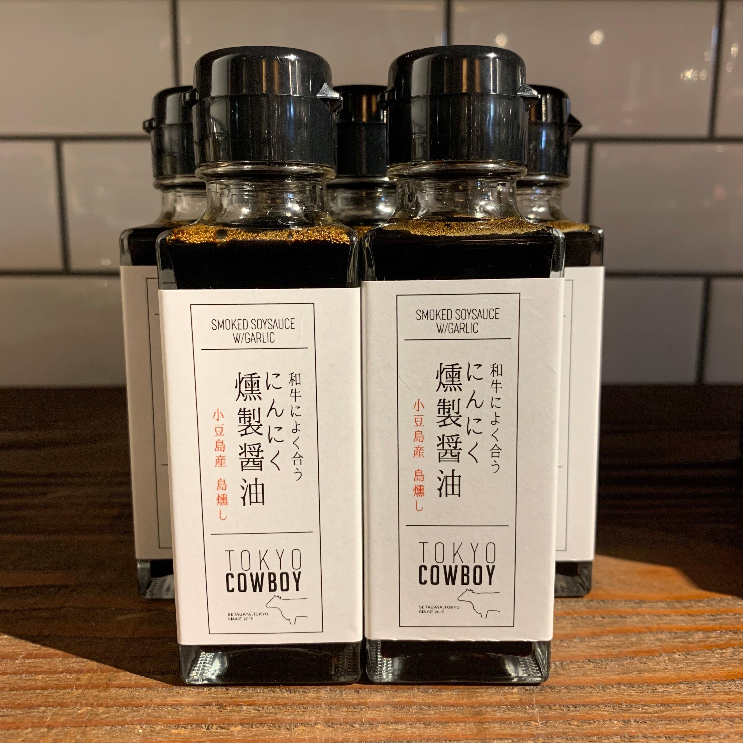 TOKYO COWBOYオリジナル 和牛に合うにんにく燻製醤油(100ml)