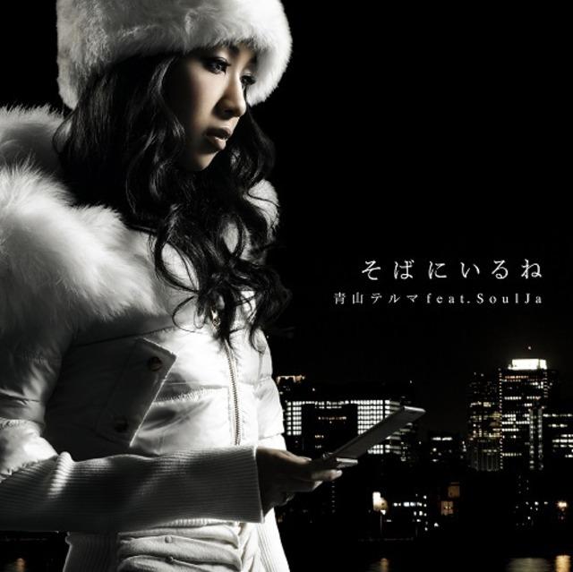 [新品7inch]  青山テルマ feat. SoulJa - そばにいるね / My dear friends
