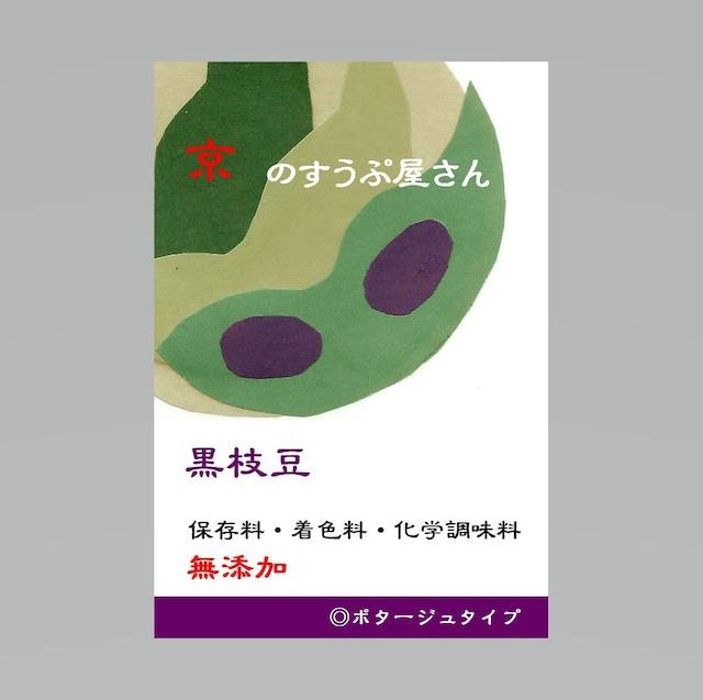 京野菜・丹波の黒枝豆のスープ