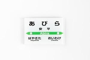 【駅パチマグネット】室蘭本線(遠浅 - 追分)4駅セット