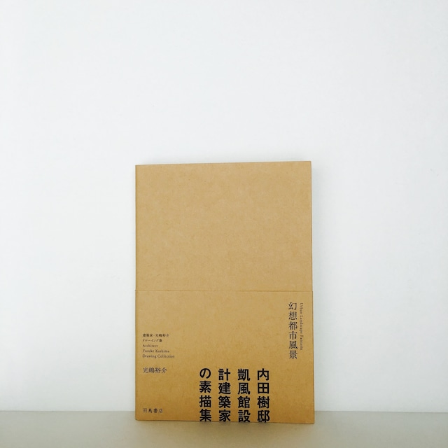 光嶋裕介『幻想都市風景──建築家・光嶋裕介ドローイング集』