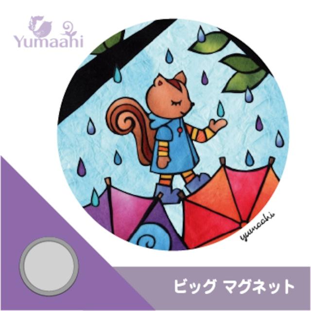 大きなマグネット:りすさんの雨の日散歩