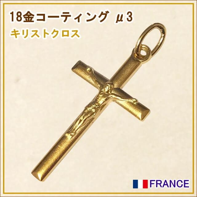 キリストクロス 十字架 18金コーティング ペンダント チャーム ゴールドネックレス フランス製
