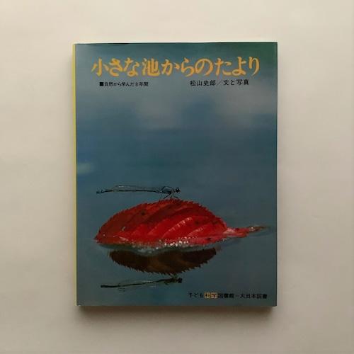 小さな池からのたより 自然から学んだ8年間 / 松山史郎
