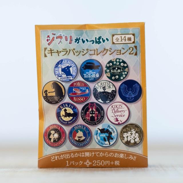 スタジオジブリ ジブリがいっぱい キャラバッジコレクション2(1個)