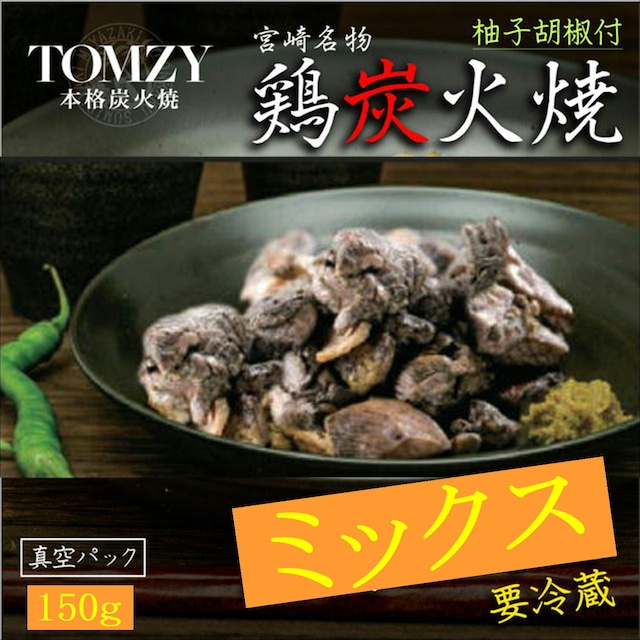 鶏ミックス炭火焼《冷蔵品》(親鶏もも&ムネ肩)