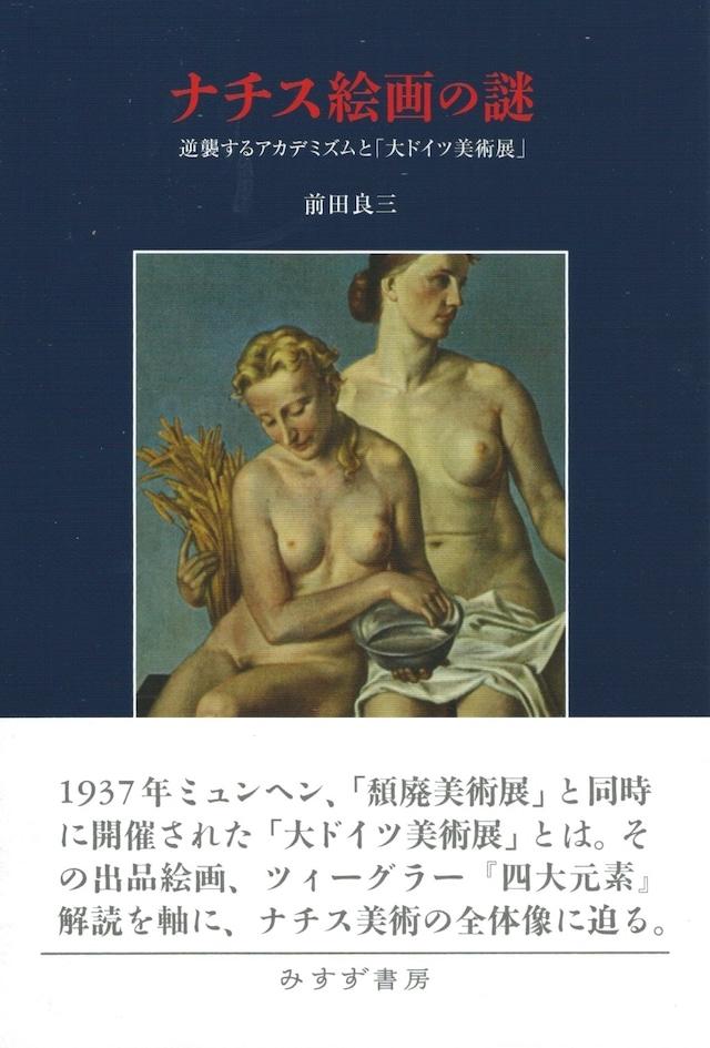 ナチス絵画の謎——逆襲するアカデミズムと「大ドイツ美術展」