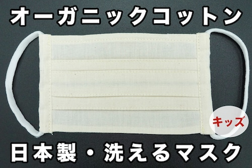 キッズ用 オーガニックコットンマスク   日本製・洗える プリーツマスク   きなり   3ha