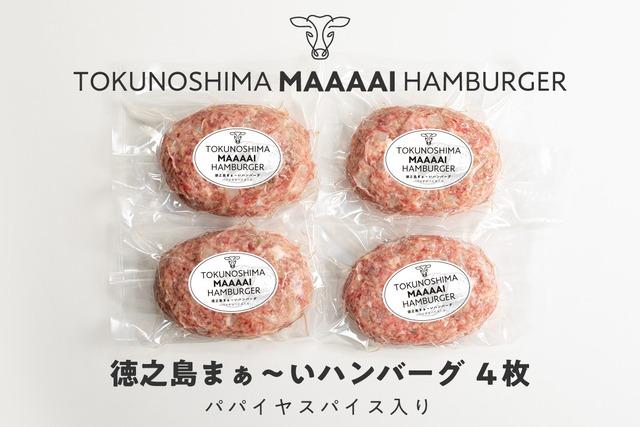 徳之島町の恵み MAAAIハンバーグ 4枚【簡易包装でお届け】