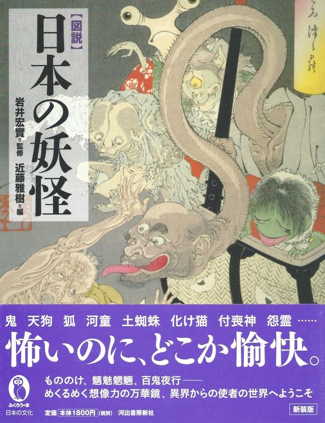 図説 日本の妖怪[バーゲンブック]