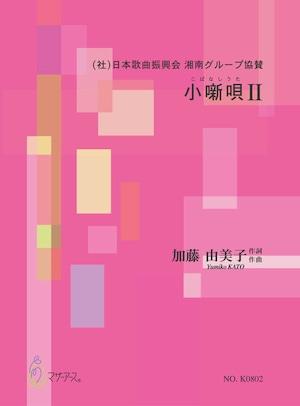 K0802 小噺唄 II(歌(歌曲)/加藤 由美子/楽譜)