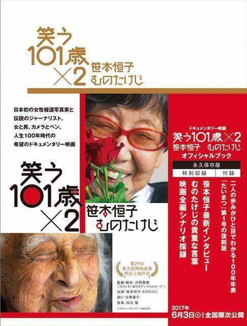 「笑う101歳×2 笹本恒子 むのたけじ」オフィシャルブック