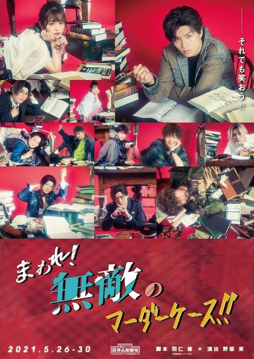 【予約販売】公演DVD・舞台『まわれ!無敵のマーダーケース!!』