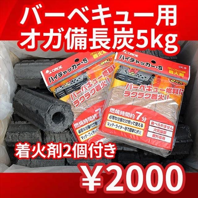 オガ炭 オガ備長炭 5kg バーベキュー用 セット 着火剤 2個 付き   e-0560047