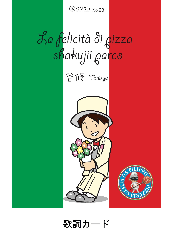 ねりうた #23 「La felicita di pizza shakujii parco」歌詞カード