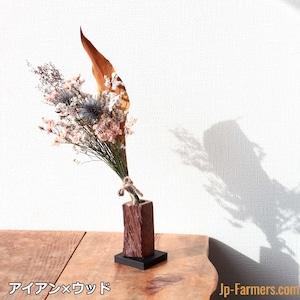 さりげなく花のある暮らしを ドライフラワー付き古材ウッド アイアン×ウッド