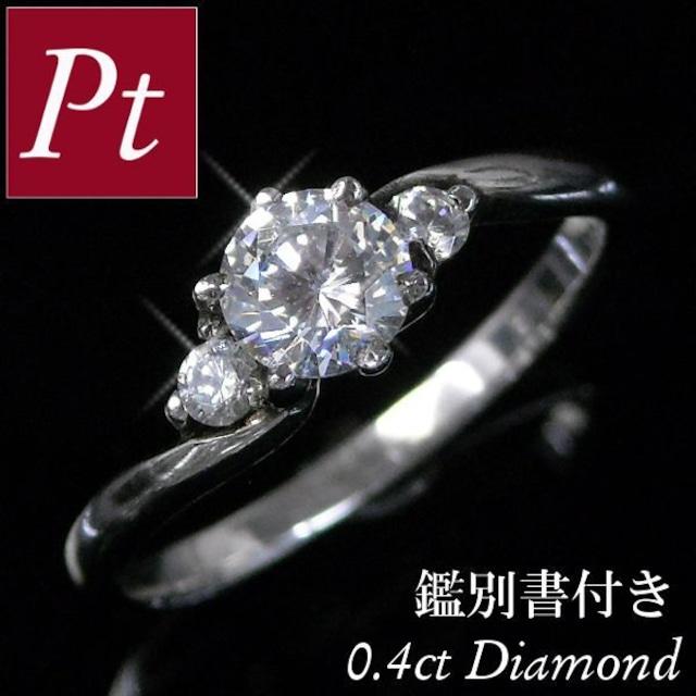 ダイヤモンド リング プラチナ 50代 40代 0.4カラット 指輪 レディース 鑑別書付き 0.4ct pt900 30代 20代