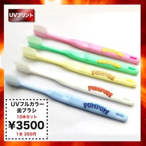 フルカラー  歯ブラシ(10本セット)