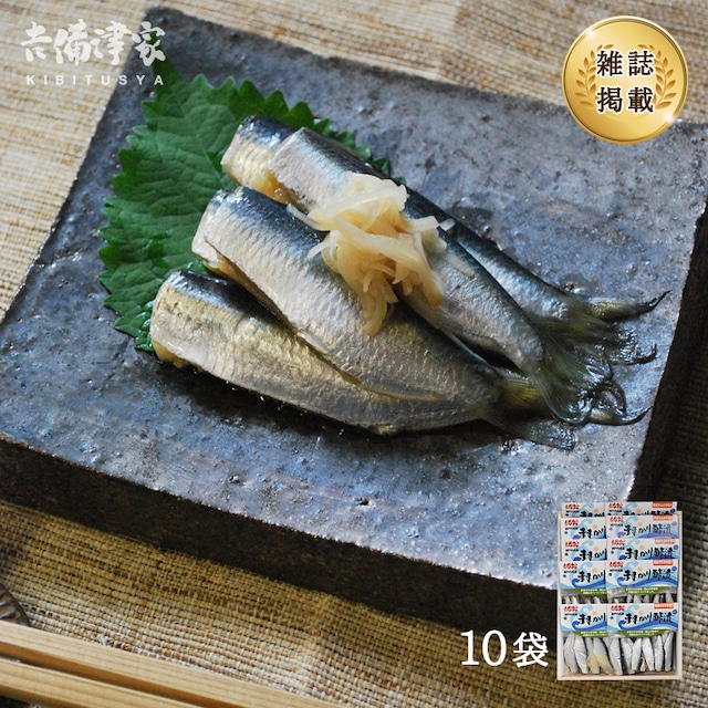 吉備津家 特選 ままかりの酢漬け 10袋 『冷凍商品』