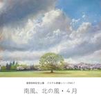 NO.7「南風、北の風・4月」