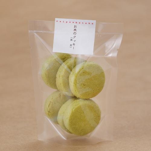 【パイポン畑】抹茶 米粉100%手焼きクッキー×4個 グルテンフリー 自家自然栽培