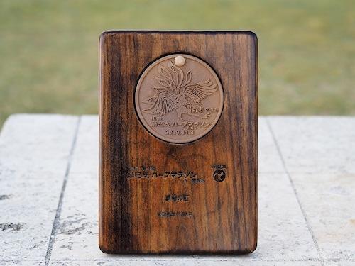 第18回 尚巴志ハーフマラソン「覇者の証」を飾る「頑張った自分へのご褒美 楯」 ブラウン