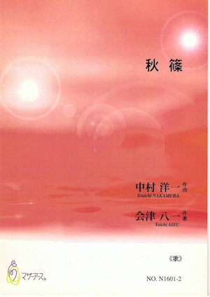N1601 秋篠(尺八,歌,箏2,  17/中村洋一/楽譜)