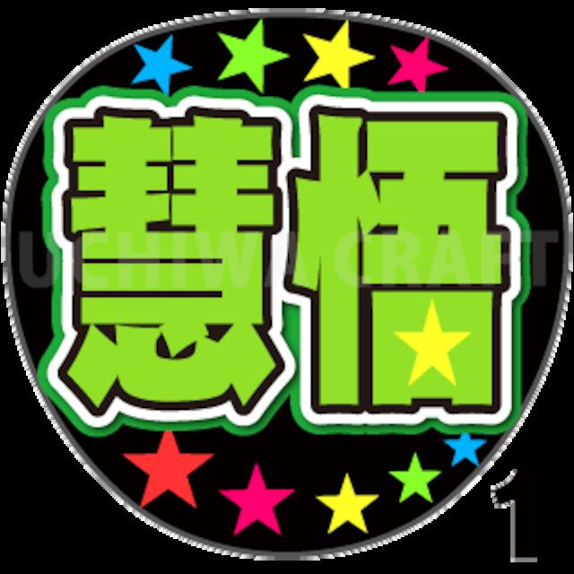 【プリントシール】【7ORDER project/真田佑馬】『佑馬』コンサートやライブに!手作り応援うちわでファンサをもらおう!!!