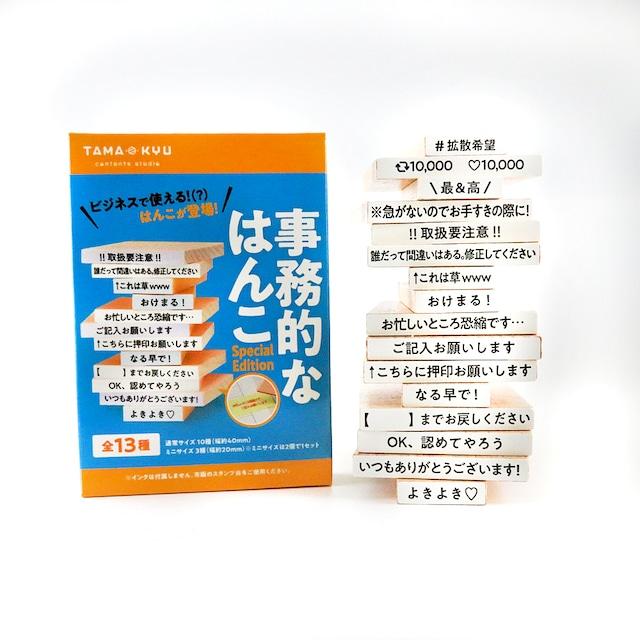 事務的なはんこ Special Edition【全13種セット】