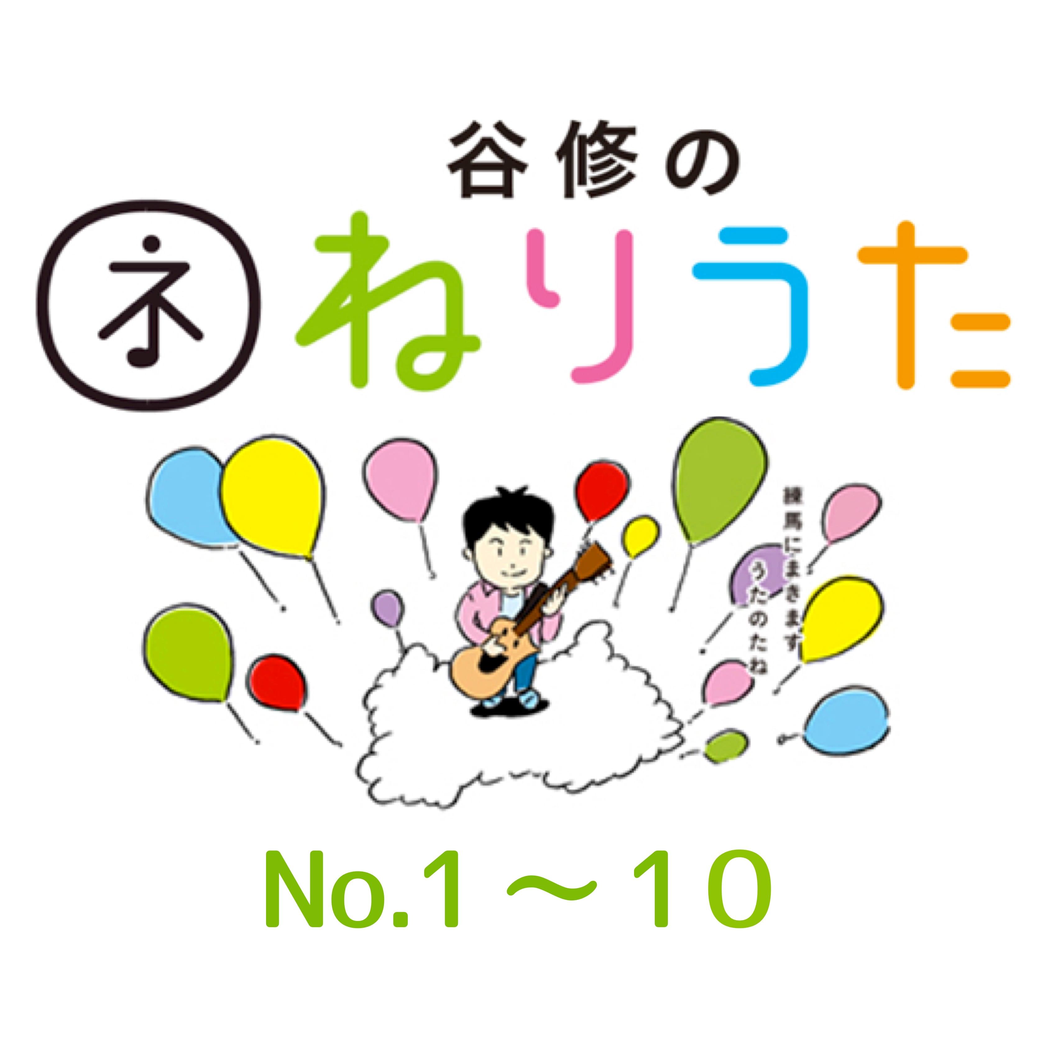 ねりうた #01-10 [10曲入/歌詞カード付] ダウンロード版