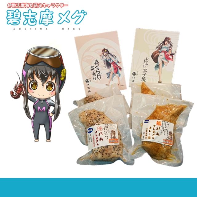【送料無料】伊勢から直送 碧志摩メグ公認 八百正名物セット
