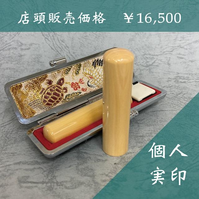 【個人用】実印(15mm)柘