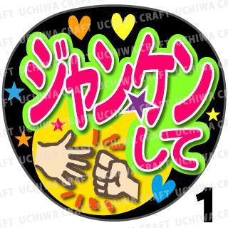 【プリントシール】『ジャンケンして』コンサートやライブ、劇場公演に!手作り応援うちわでファンサをもらおう!!!