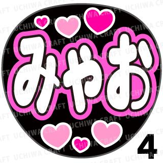 【プリントシール】【AKB48/チームA/宮崎美穂】『みゃお』コンサートや劇場公演に!手作り応援うちわで推しメンからファンサをもらおう!!