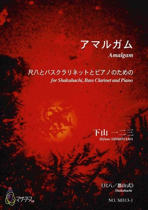 S0313 アマルガム(尺八,Bass-Cl,Pf/下山一二三/楽譜)