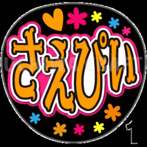 【プリントシール】【NMB48/チームN/村瀬紗英】『さえぴー』『さえぴぃ』コンサートや劇場公演に!手作り応援うちわで推しメンからファンサをもらおう!!