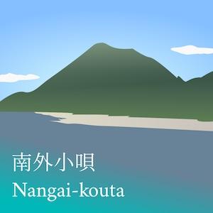 南外小唄(Nangai-kouta) 三味線文化譜