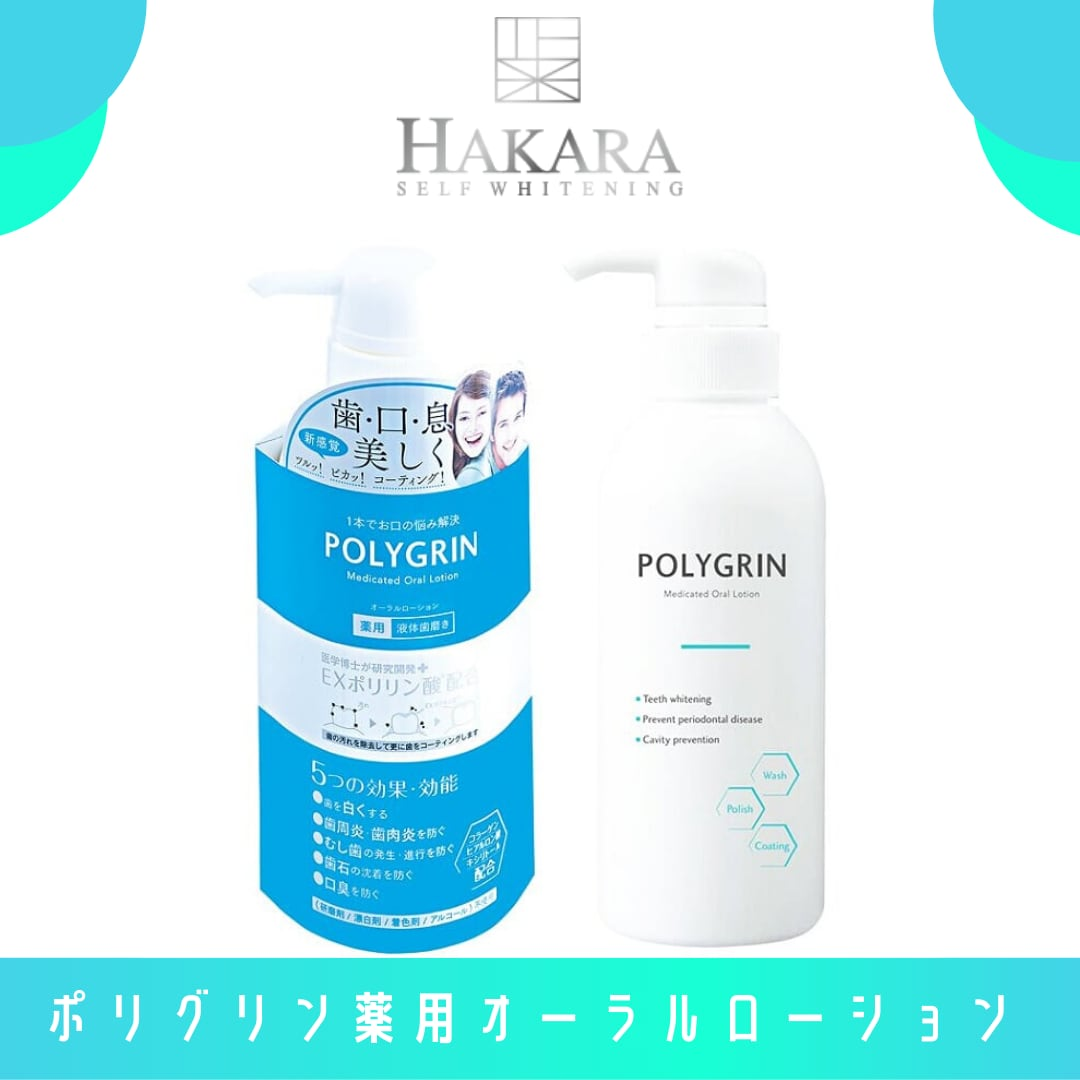 POLYGRIN(ポリグリン)薬用オーラルローション