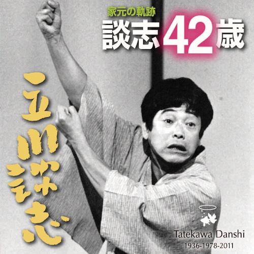 家元の軌跡 談志42歳(2枚組CD)談志役場/キントトレコード