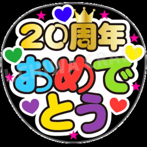 【プリントシール】『20周年おめでとう』コンサートやライブに!手作り応援うちわでファンサをもらおう!!!