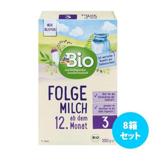 [8箱セット] dmBioビオ粉ミルク 500g (3)