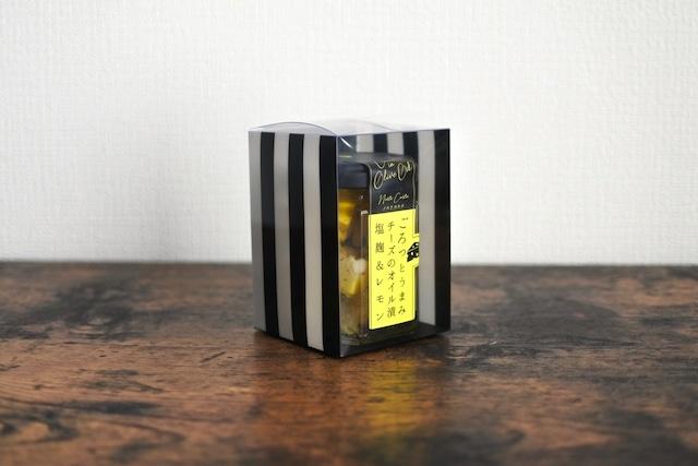 【クリアボックス入】ごろっとうまみチーズのオイル漬<塩麹&レモン>