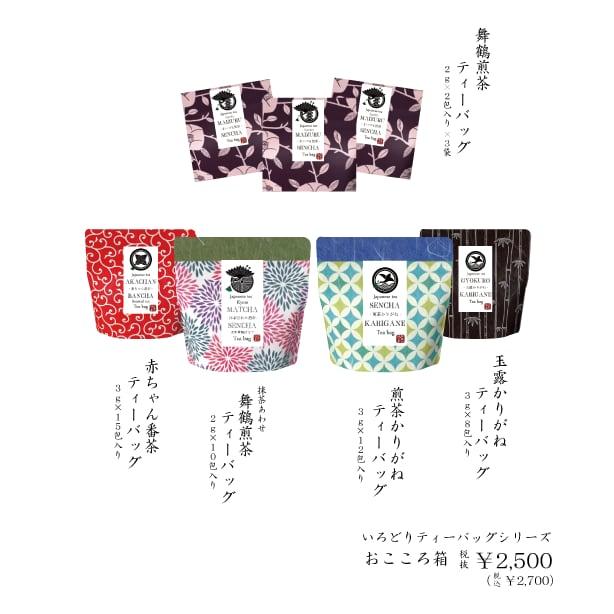 お心箱【弐】