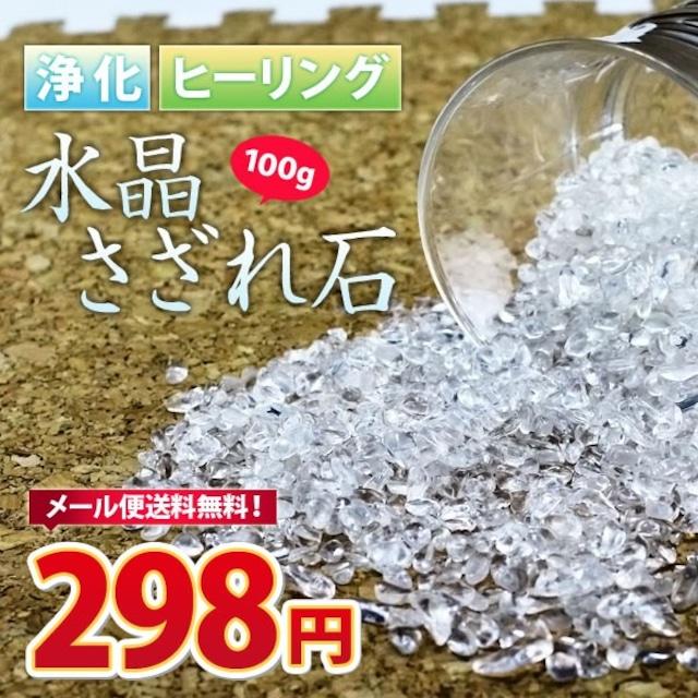 水晶さざれ クリスタルクォーツ さざれ 水晶 さざれ石 100g 小サイズ メール便送料無料 973-7