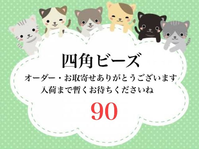 90☆B)H様専用 □型ビーズ【A4サイズ】オーダーページ