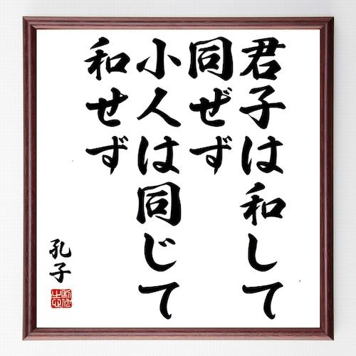 孔子の名言書道色紙『君子は和して同ぜず小人は同じて和せず』額付き/受注後直筆(千言堂)Z0396