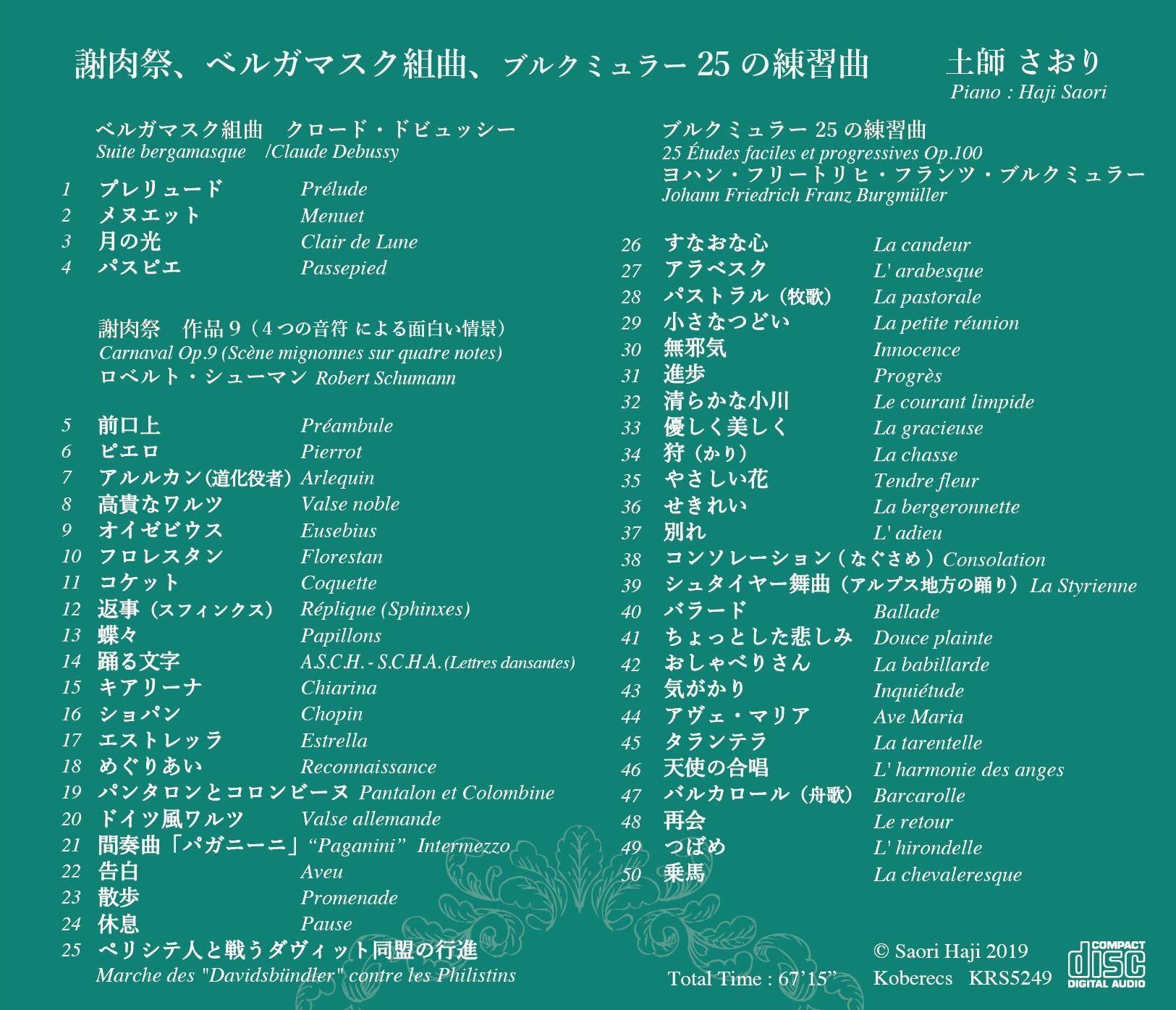 謝肉祭(シューマン)、ベルガマスク組曲、ブルクミュラー25の練習曲 /土師さおり(ピアノ)